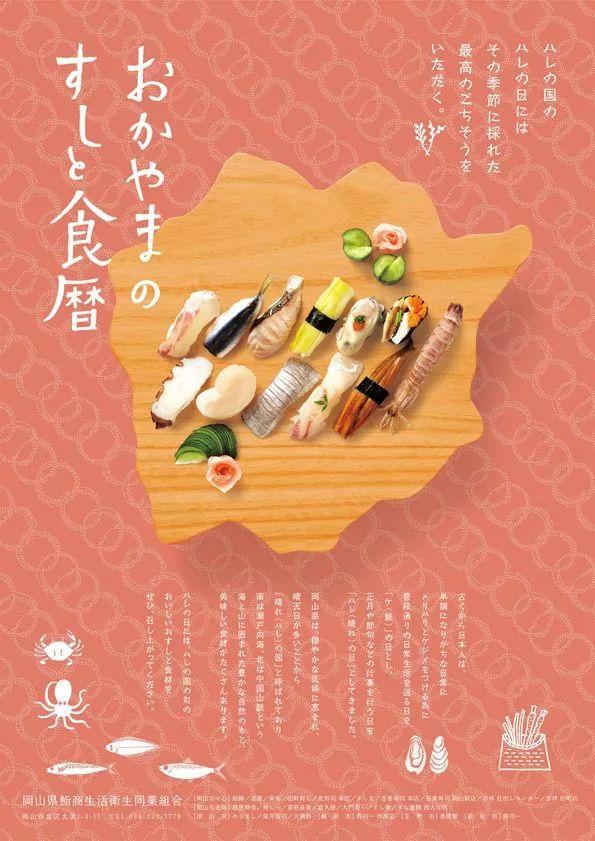 寿司品牌设计
