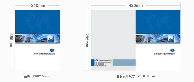 画册设计尺寸